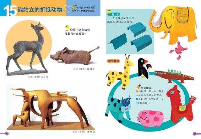能站立的折纸动物-莲荷少儿美术吧-搜狐博客