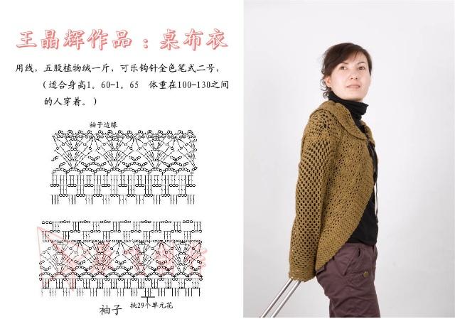 精品图解:王晶辉作品雁飞制图---桌布衣