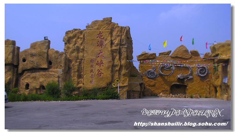 葫芦岛龙潭大峡谷 山奇水秀 堪称 东北的小桂林 它位葫芦岛市建昌县