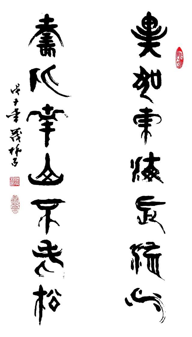 茂林书法 (103) 《福如东海长流水 寿比南山不老松》