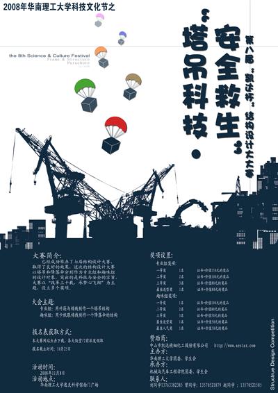 结构 海报设计大赛