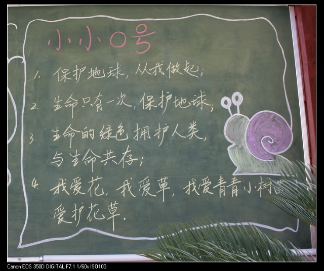 """新一期""""卫生环保""""板报-小猪的菜园子-搜狐博客"""
