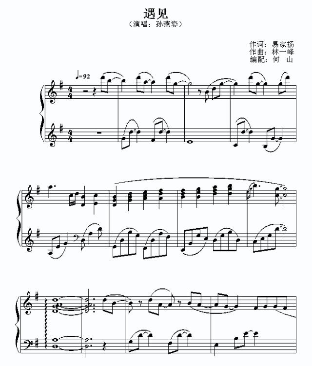 遇见钢琴谱 孙燕姿钢琴谱