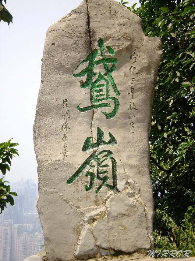静游鹅岭 重庆小十景之冠鹅抚天