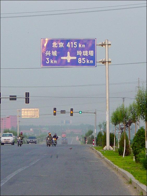 起点是兴城火车站广场,终点是朝阳市凌源县(建昌线玲珑塔镇?