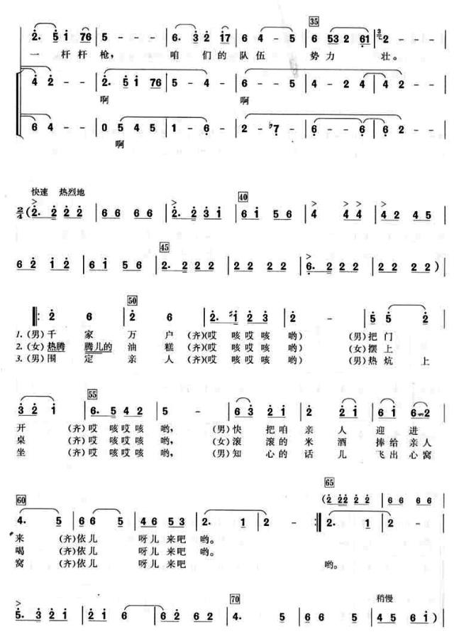 山村老师歌谱-艳艳 领唱合唱歌谱    的80余名教师参加了活动.课后,又对他们讲述使