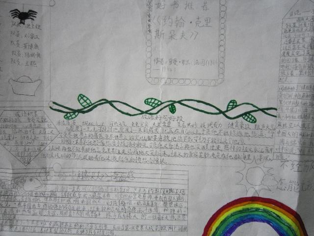 纸读书小报手抄报a4纸读书小报手抄报-a4纸读书卡的设计 4年级读书
