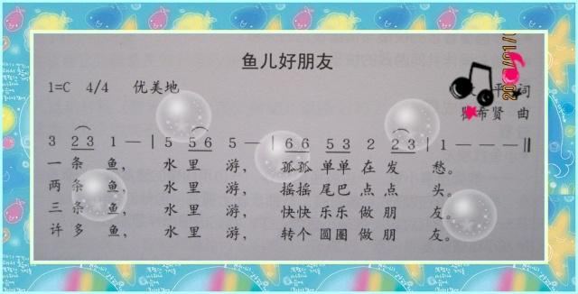 9月16日音乐教学:鱼儿好朋友--快乐天使——区中幼班