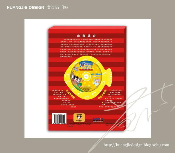 《我的迪士尼英语》杂志书装设计